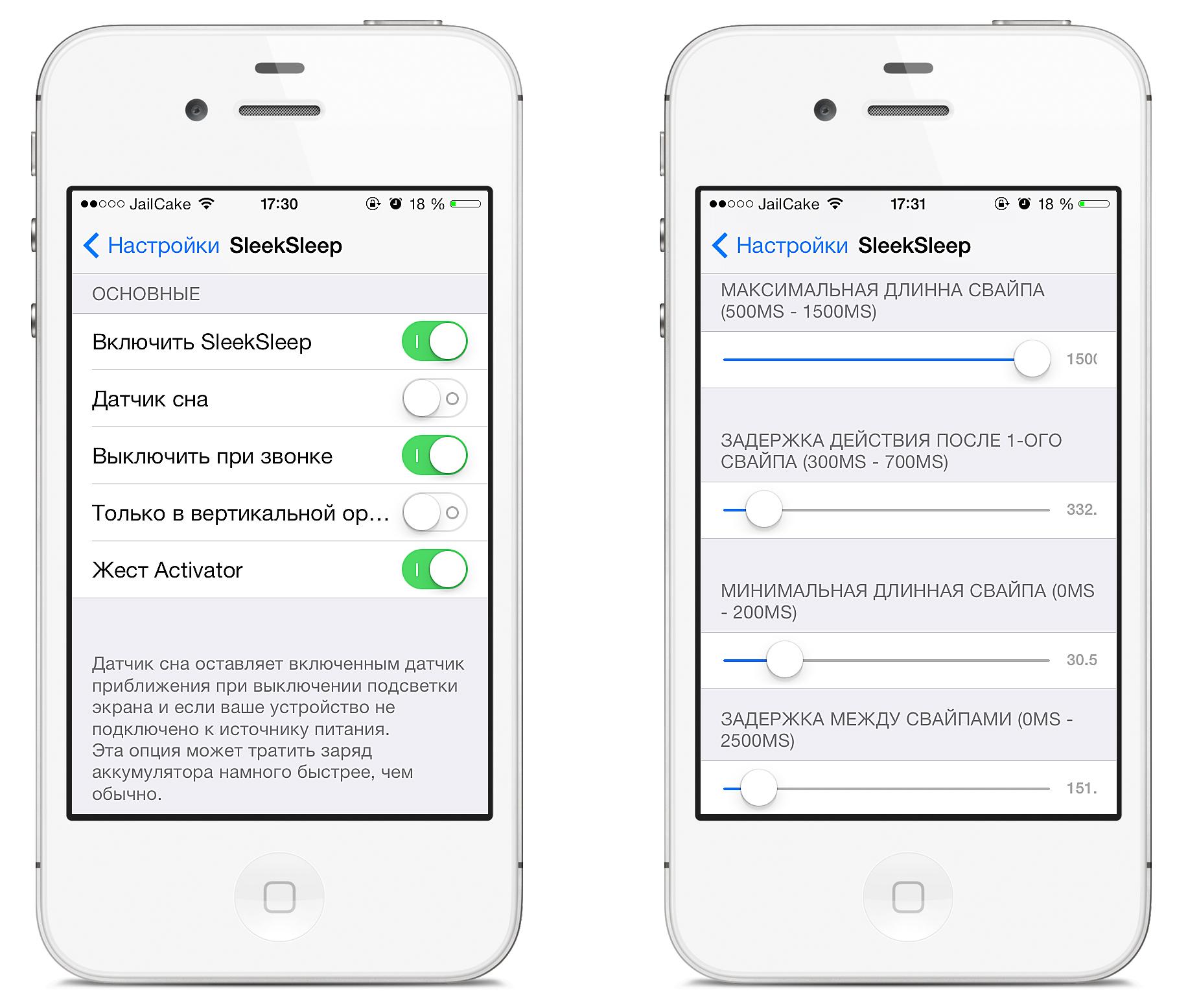 Iphone как сделать чтобы не гас экран